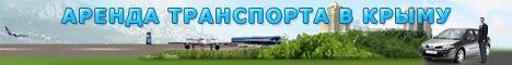 такси и трансферы из Симферополя по Крыму